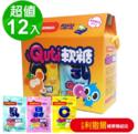 【小兒利撒爾】Quti軟糖禮盒 12包/盒(晶明葉黃素+乳酸菌+維他命c)