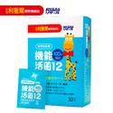 ►新品上市【小兒利撒爾】機能活菌12(30入)