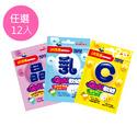 【小兒利撒爾】Quti軟糖12包組(葉黃素/乳酸菌/維他命C 任選一種口味)